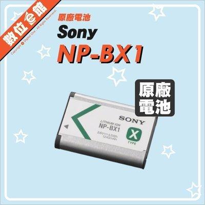 數位e館 Sony 原廠配件 NP-BX1 NPBX1 原廠電池 原廠鋰電池 鋰電池 原電 完整盒裝