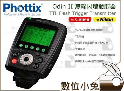 數位小兔【Phottix Odin II 無線 閃燈發射器 Canon 】TTL 閃光燈 引閃器 觸發器 棚燈 離機閃