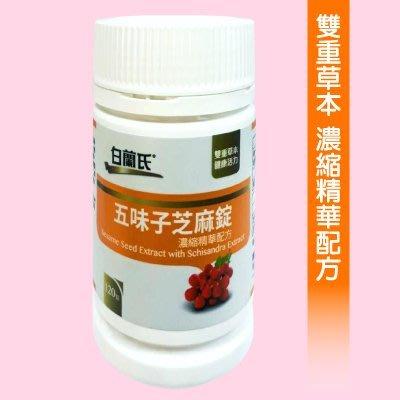 【聯合訂房】白蘭氏五味子芝麻錠 濃縮精華配方(120錠/瓶)770元  溫潤補身體幫助睡眠