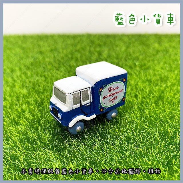 台北►►多彩水族◄◄嚴選《藍色小貨車》水族 魚缸 鄉村 田園 造景及桌上擺飾 多肉 微景觀
