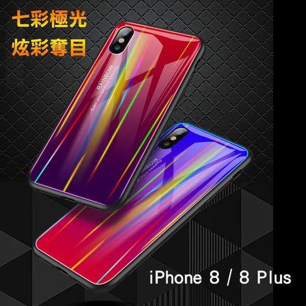 【04508】[Apple iPhone 8 / 8 Plus] 極光漸變玻璃手機殼 玻璃背殼 全包邊 保護殼