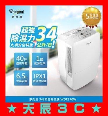 ☆天辰3C☆中和 NP 跳槽 台哥大 999 Whirlpool 惠而浦 34L 節能除濕機 WDEE70W
