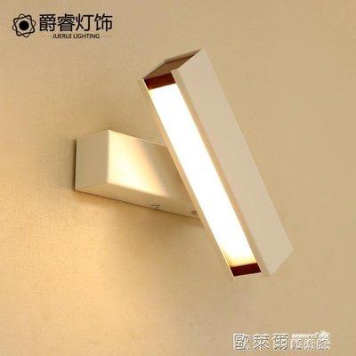 壁燈 北歐現代簡約床頭壁燈可旋轉LED臥室創意燈具墻燈溫馨過道墻壁燈 MKS