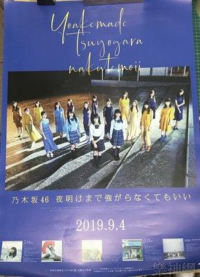 乃木坂46 Nogizaka46 24th single 黎明來臨前無須逞強 2019【日版宣傳海報】全新