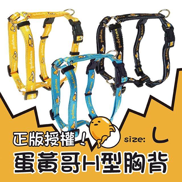 ☆寵物王子☆GU懶懶款四角胸背 H型胸背 大型犬用胸背 可調整軟式方扣 經典黃/天空藍/個性黑 尺寸L號 台灣製造