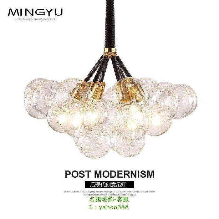 【美品光陰】北歐後現代客廳吊燈創意玻璃泡泡球吊燈設計師服裝店餐廳吊燈