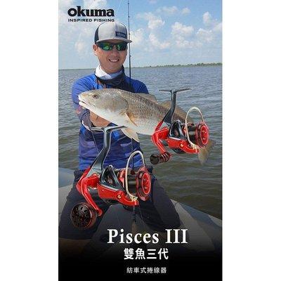 OKUMA 寶熊 雙魚三代 PISCESIII 紡車式 捲線器 淡海水可用 漁輪 路亞 釣魚 Spinning Reel