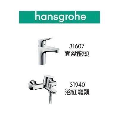 Hansgrohe 水龍頭套裝 Focus 100 面盆 + 浴缸或企缸用冷熱水龍頭套裝, 德國製造(Grohe, Roca, Kohler, Blanco)