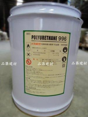 【金絲猴防水材】PU-996(單液型)斥水性遇水發泡  網路促銷價 ※3桶以上免運費