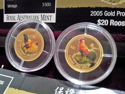 【那些年】2005年版[金雞報喜] 純金Pure Gold 彩色紀念金幣*10克=2.65錢*澳洲皇家鑄幣廠*有保證書