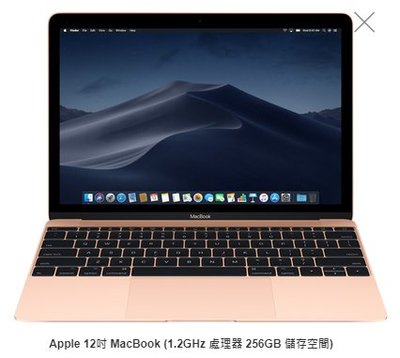 天下通手機旗艦店Apple 12吋 MacBook (1.2GHz 處理器 256GB 儲存空間)