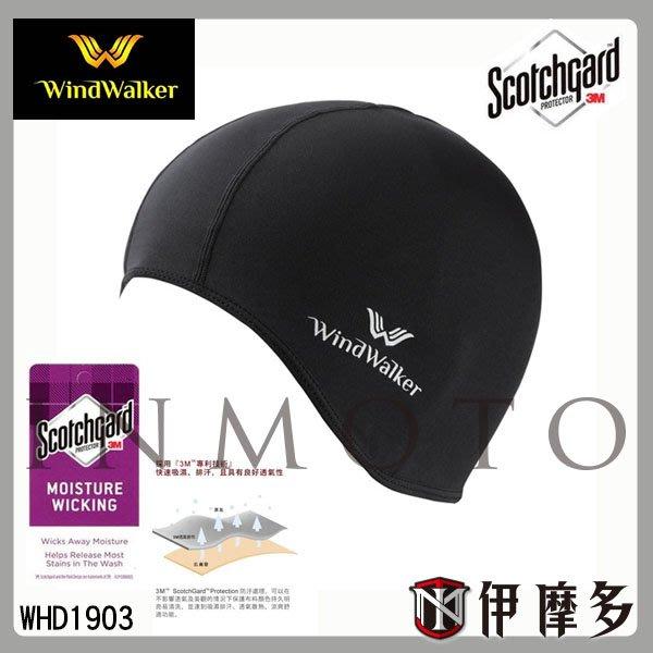 伊摩多※風行者Wind Walker WHD1903  遮耳 半罩 頭套/素面 可當 穿脫方便 排汗 吸濕 快乾3M面料