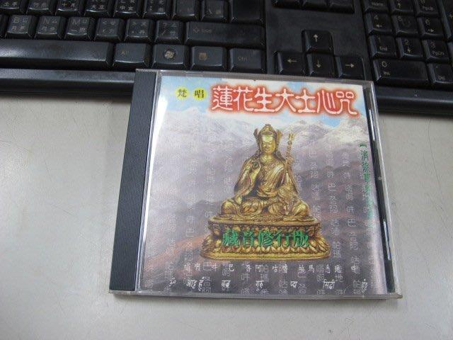 二手舖 NO.1715 CD 梵唱版 蓮花生大士心咒 藏音修行版