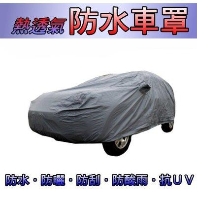 【熱透氣防水車罩-休旅車型】BMW 2GT F46 汽車罩 防水車罩 防塵罩 218i 218d CRV【熊貓】