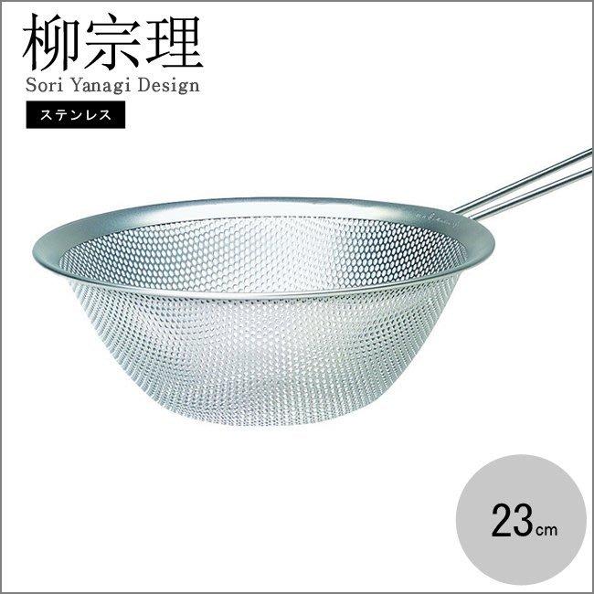日本製【柳宗理】漏杓 單柄23cm