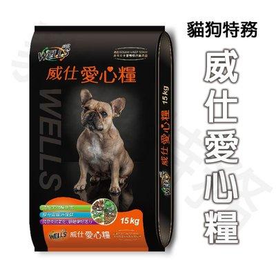 貓狗特務 含運優惠價 威仕-愛心糧 狗糧 15kg [ 寵物食品.狗食.飼料]