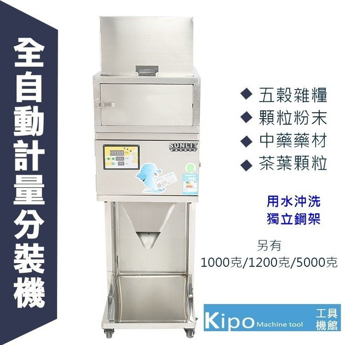 熱銷分裝機粉末顆粒包裝機自動食品雜糧定量大容量灌裝機1200g另有1000g1500g-VHB0041S7A