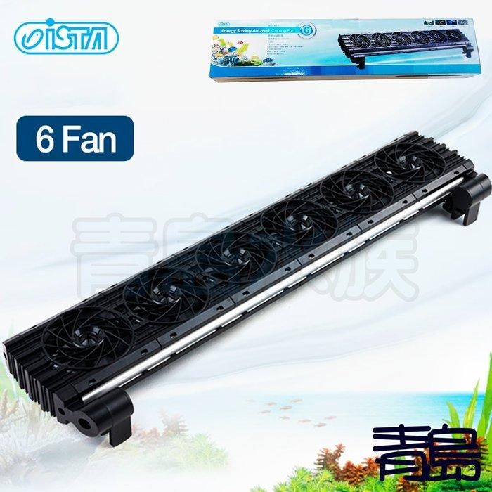 B。。。青島水族。。。I-C832台灣ISTA伊士達---節能強力 冷卻排扇 魚缸風扇 魚缸降溫 水族風扇==六扇
