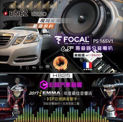 【宏昌汽車音響】BENZ E250 安裝  FOCAL PS165V1 二音路套裝喇叭 法國原裝 H825