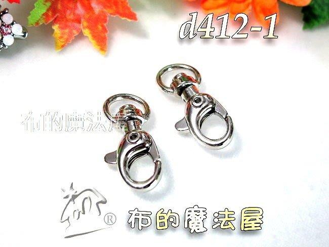 【布的魔法屋】d412-1銀色2入組0.8cm橢圓開口釦環(買10送1.金屬鑰匙扣環,問號鉤活動掛鉤,掛勾吊鉤hook)