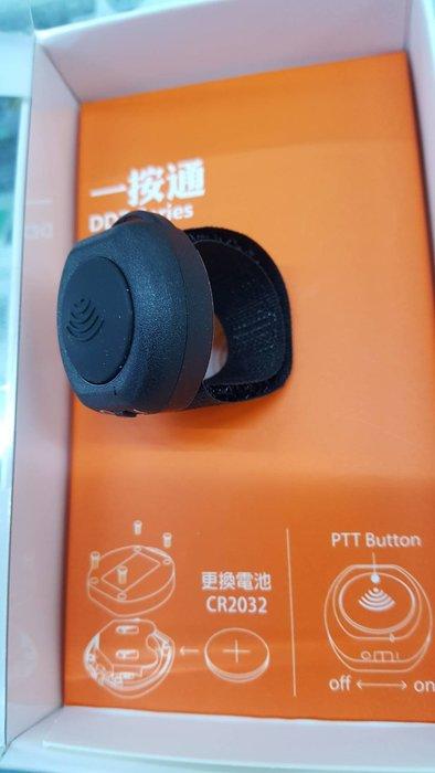 Chiloki DD7 一按通 DD7-R 指環配戴型 售價:1800   特價:1600元