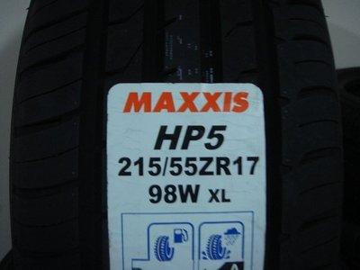 {向日葵輪胎館}MAXXIS  瑪吉斯   HP5  215-55-17  TOYOTA   NISSAN原廠車配胎規格 台中市