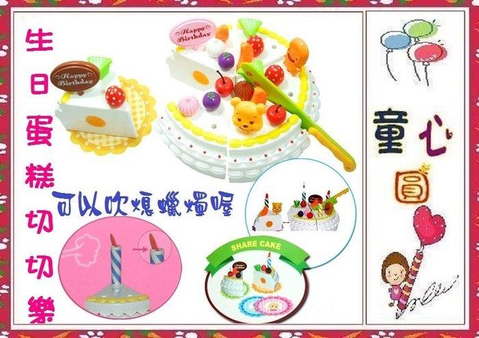 生日蛋糕切切樂~家家酒玩具~最棒的生日禮物~可以吹熄蠟燭喔◎童心玩具1館◎