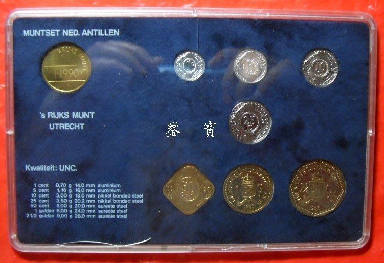 【鑒 寶】(世界各國錢幣)荷屬 安的列斯 1990年 7枚 精裝 套幣 BTG1774