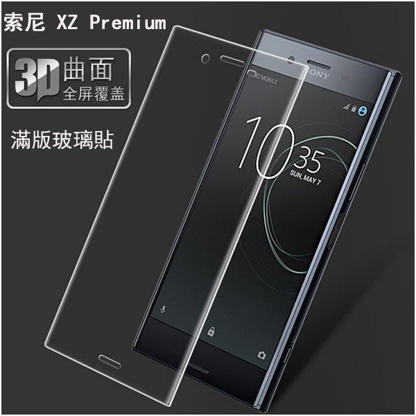 全屏覆蓋  3D曲面 索尼 Xperia XZ Premium 鋼化玻璃貼 索尼 XZ P G8142 E5563 保護貼  全貼合滿版 超薄 9H防爆 保護膜