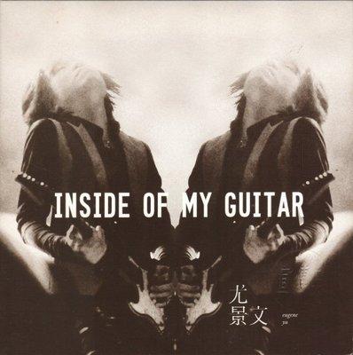 尤景文 INSIDE OF MY GUITAR 宣傳品CD