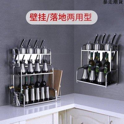 精選 不銹鋼調料架廚房醬油瓶置物架壁掛架調味品儲物架廚柜落地收納架