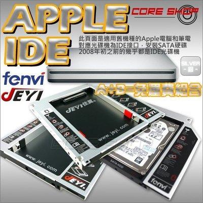☆酷銳科技☆FENVI JEYI IDE第二顆硬碟托架轉接盒+USB吸入式光碟機外接盒免運費組合Macbook