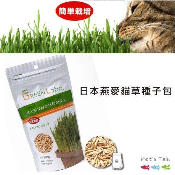 Pet's Talk~GreenLabo 日本燕麥貓草種子包