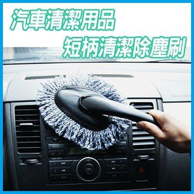 汽車用品短柄清潔除塵刷 49元