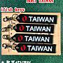※保庇台灣TAIWAN黑底尖頭金屬孔雙面刺繡鑰...