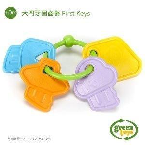 【魔法世界】美國【greentoys】大門牙固齒器