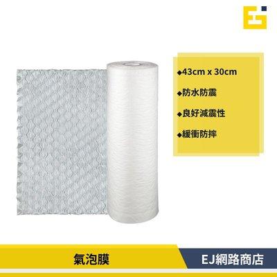 氣泡膜 43x30 氣泡紙 氣泡袋 氣泡捲 緩衝材料 防撞膜 網拍必備包裝材料