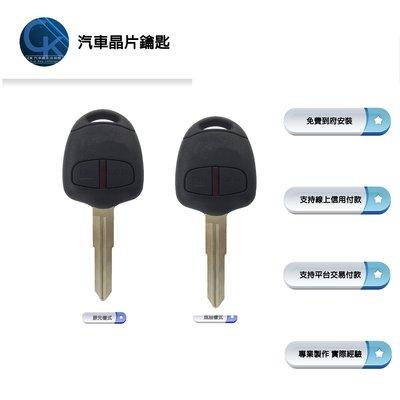 【CK到府服務】 三菱汽車 Mitsubishi Outlander 汽車鑰匙 原廠型 鑰匙 遙控器 晶片鑰匙