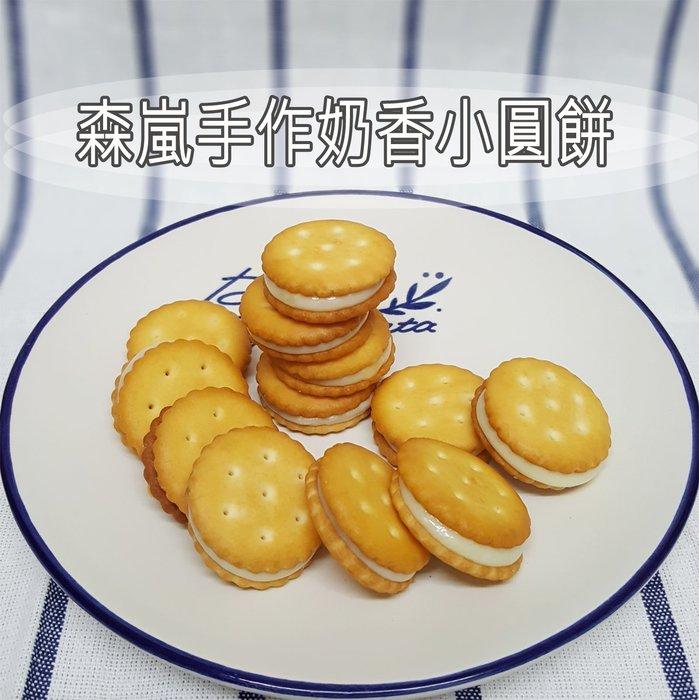 森嵐手作奶香小圓餅 QQ餅