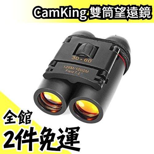 【10倍】日本原裝 CamKing 10倍 10×21 雙筒輕便望遠鏡 高穿透率【水貨碼頭】