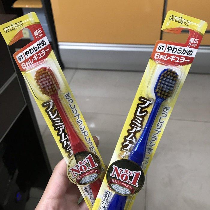 EBiSU 寬頭 超纖細毛 成人牙刷(軟毛) 加大寬刷頭 48孔6列優質倍護牙刷 純日本製 現貨在台 日本販售NO.1