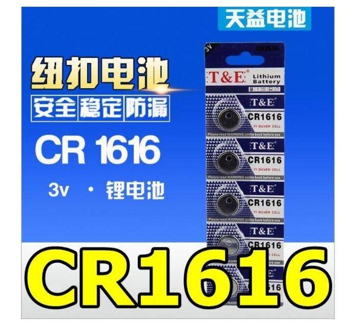 天益牌CR1616鈕扣電池3V/電子錶/車鎖匙/主機板/手錶/水銀電池/耳溫槍/汽車遙控器/計算機