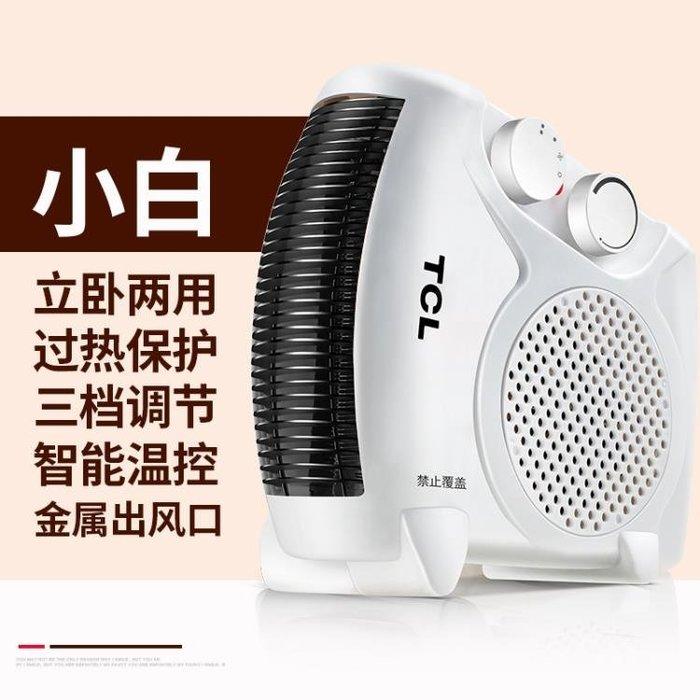 雙十一大促暖風機小太陽電暖氣家用節能迷你小型浴室熱風電暖器暖風機暖風機220V【非凡】