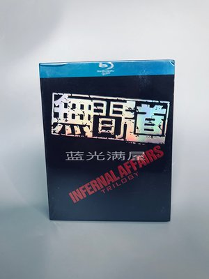 無間道/無間道 Infernal Affairs 1-3部藍光BD電影碟片