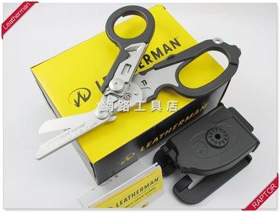 網路工具店『LEATHERMAN RAPTOR-黑色』(型號 831742) #1