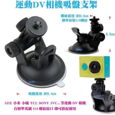 【運動DV相機吸盤支架】AEE小米SONY小蟻TCL/JVC運動攝影機車架雲台支架數位相機車用支架汽車固定架玻璃固定座用