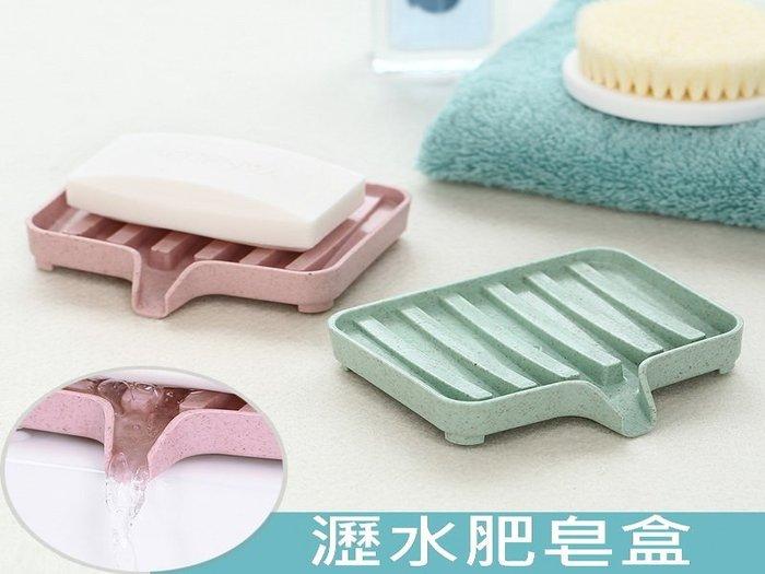 肥皂盒 導流 瀝水 肥皂架 瀝水盤 海棉 清潔用品 毛刷