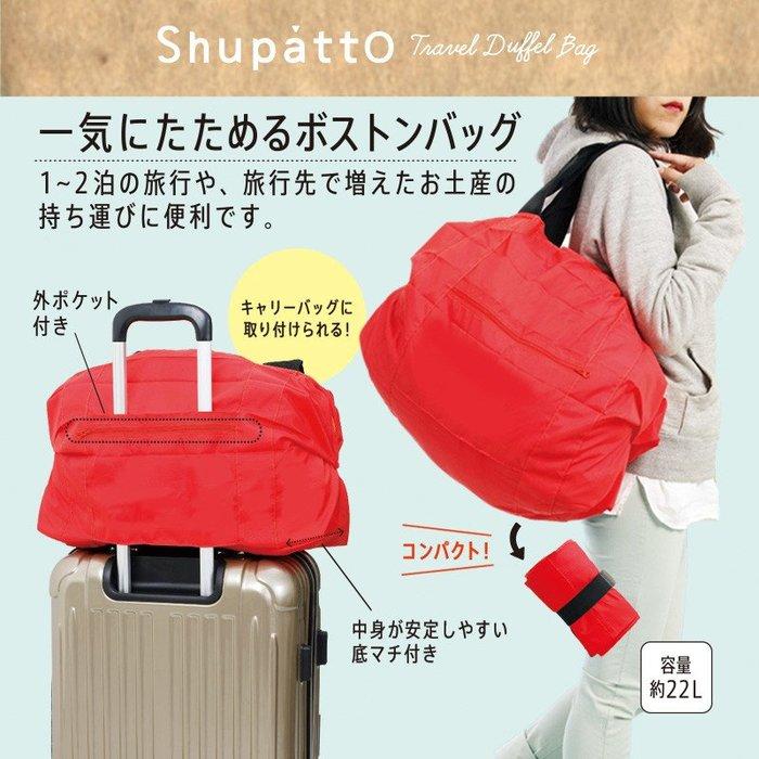 41+代購有現貨 合購免運費 Y拍最低價 日本設計品牌 Shupatto 輕巧秒收 波士頓包 購物 手提包 旅行行李包