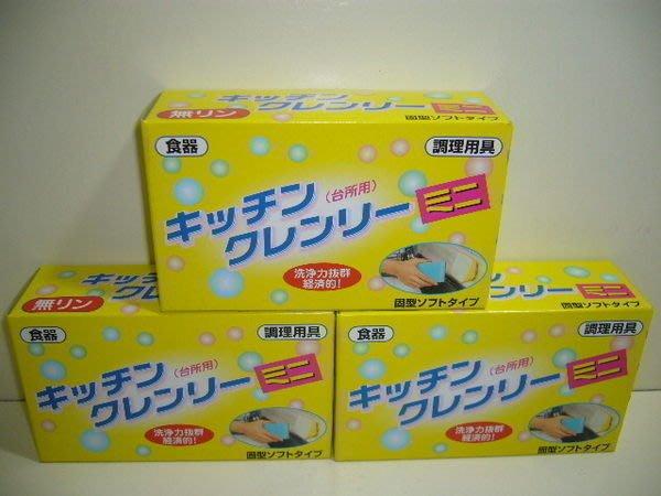 【一箱30個 限物流寄出】日本 廚房用 無磷洗碗皂,清潔皂(廚房用品,碗盤,小吃,餐廳,洗抹布)~