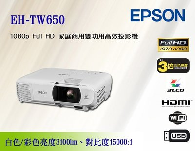 [台南鳳誠] ~愛普生公司~ EPSON EH-TW650 Full HD 家庭商用高效投影機 ~來電更優惠~